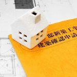 指定確認検査機関への転職ってどうなの?未経験から転職できる?