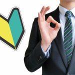 20代・第二新卒で不動産営業に転職するのがおすすめな理由は?